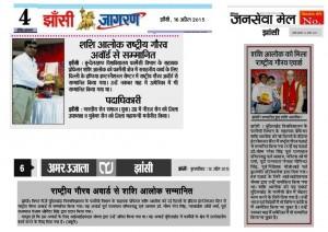 Shashi Alok Rastriya Gaurav Award